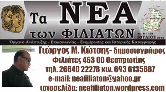 ΝΕΑ ΦΙΛΙΑΤΟΝ 1..