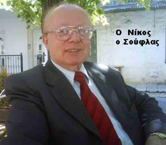 Νίκος Σούφλας.......