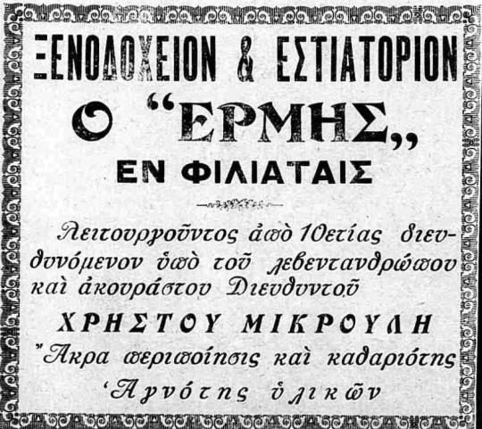 Φιλιατίωτικες διαφημίσεις του 1931