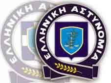1ΕΛΛΗΝΙΚΗ-ΑΣΤΥΝΟΜΙΑ