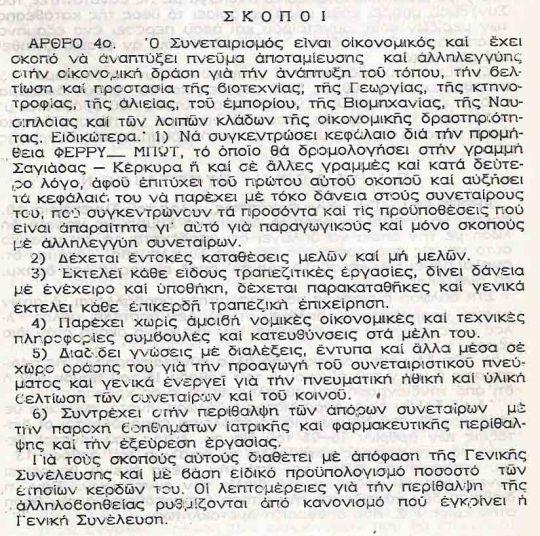 ΑΣΕΦ 2.....