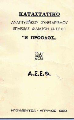 ΑΣΕΦ........