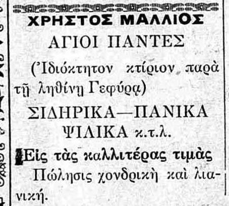 ΔΙΑΦ. ΜΑΛΛΙΟΣ