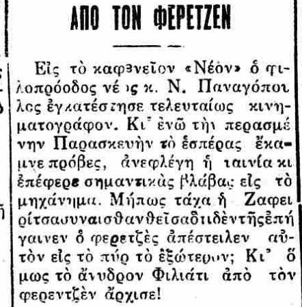 1935_042 KINHMATOGRAFOS NIK. PANAGOPOUL