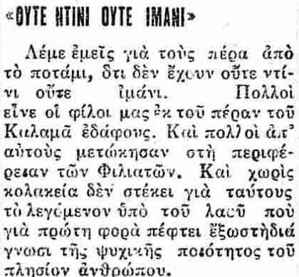 1935_094-oyte-pisth