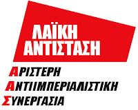 Αποτέλεσμα εικόνας για Λαϊκή Αντίσταση - Αριστερή Αντιϊμπεριαλιστική Συνεργασία  Θεσπρωτίας