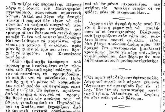 1936_024-pazari