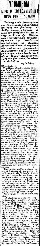 1936_054-ypomnhma-bareladon-kalatzidon
