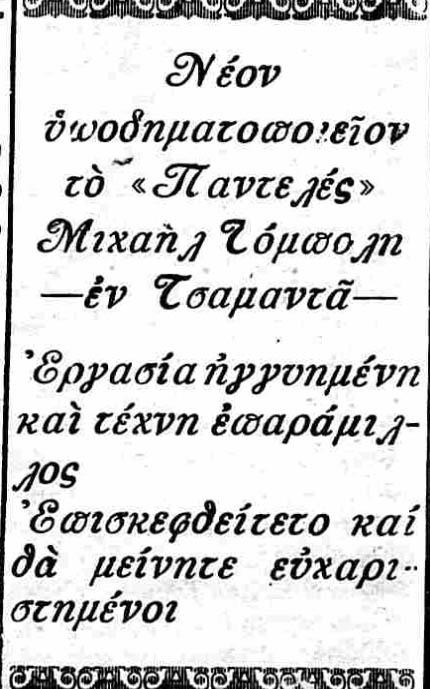 1936_038 DIAFIMISI TSAMANTA