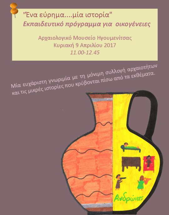 αφίσα οικογενειακό
