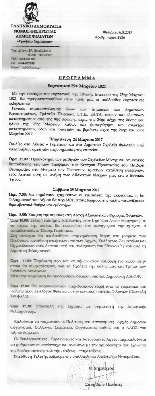 προγ.εορτα 25 μαρτιου