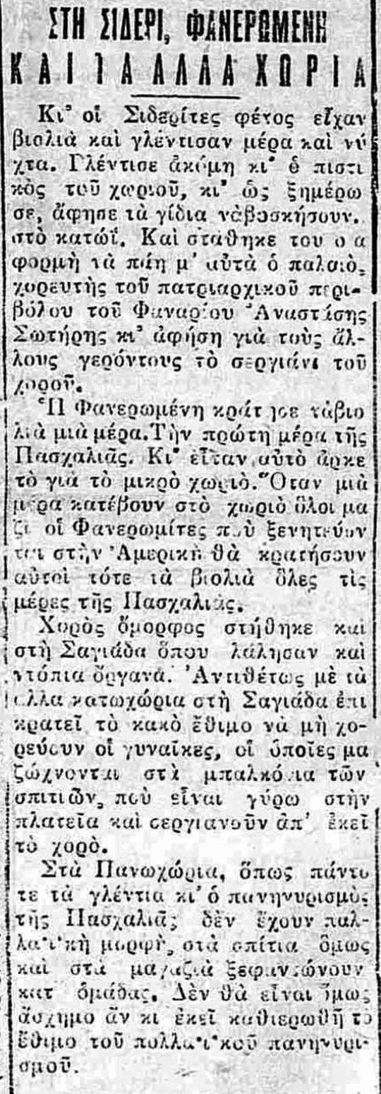 ΠΑΣΧΑ ΣΙΔΕΡΗ ΦΑΝΕΡΩΜΕΝΗ ΚΛΠ 1938