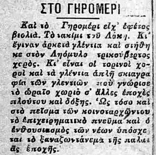 ΠΑΣΧΑ ΣΤΟ ΓΗΡΟΜΕΡΙ 1938