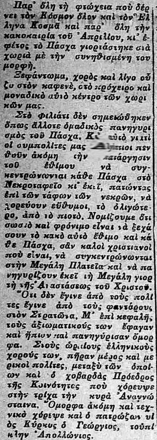 ΠΑΣΧΑ ΣΤΟ ΦΙΛΙΑΤΙ 1938