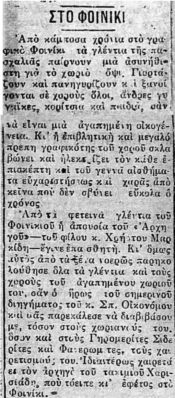 ΠΑΣΧΑ ΣΤΟ ΦΟΙΝΙΚΙ Α 1938