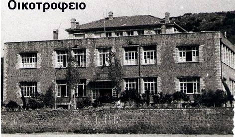 ΟΙΚΟΤΡΟΦΕΙΟ ΚΤΙΡΙΟ