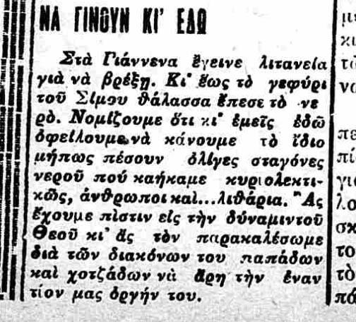 1935_049 GIANENA LITAN GIA NERO