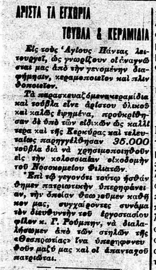 ΡΟΥΜΠΗΣ ΔΙΦΗΜΙΣΗ 1932_066....