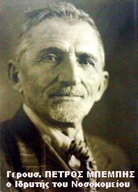 ΜΠΕΜΠΗΣ ΠΕΤΡΟΣ- Γερουσιαστής & Ιδρυτής του Νοσοκομείου