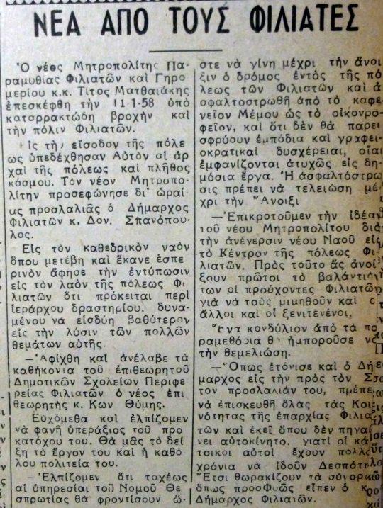 39 ΝΕΑ ΑΠΟ ΦΙΛΙΑΤΕΣ 1958