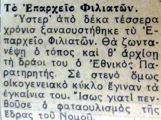 ΕΠΑΡΧΕΙΟ ΦΙΛΙΑΤΩΝ 3 51