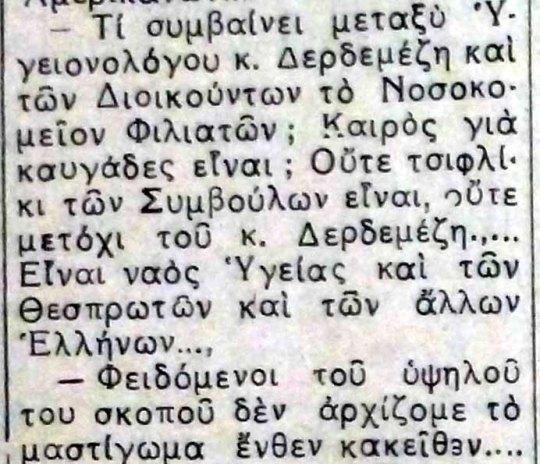 ΝΟΣΟΚΟΜΙΟ ΔΕΡΔΕΜΕΖΗΣ 1 1951