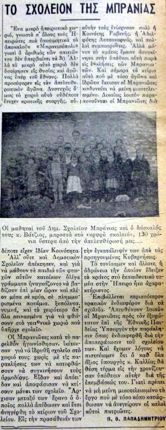 ΣΧΟΛΕΙΟ ΜΠΡΑΝΙΑΣ 53
