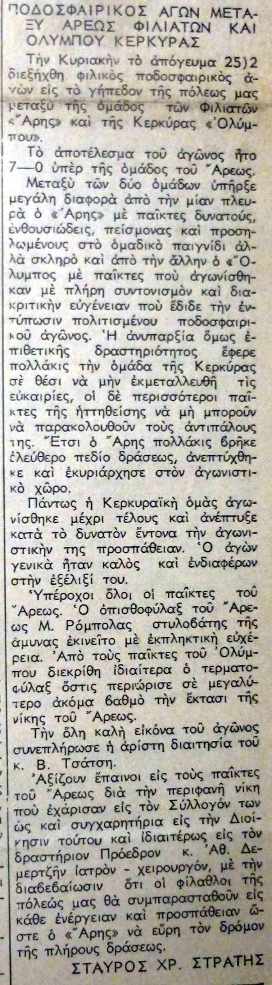 ΑΡΗΣ ΠΟΔΟΣΦ 68..