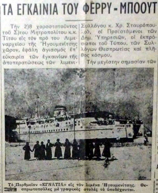 ΕΓΚΑΙΝΕΙΑ ΦΕΡΥΜΠΟΟΥΤ ΑΥΓ 1960