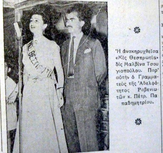 ΚΑΛΙΣΤΕΙΑ ΘΕΣΠΡ 1953