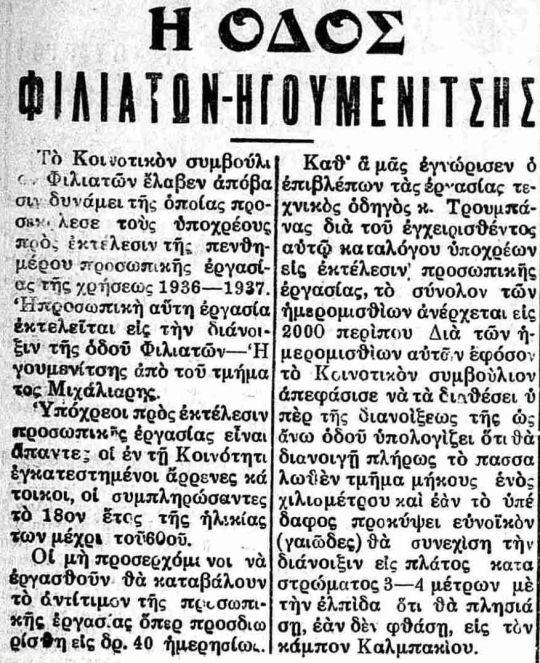 1937_003 ΔΙΑΝΟΙΞΗ ΑΠΟ ΜΙΧΑΛΙΑΡΗ...