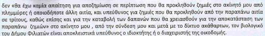 ΒΙΟΛΟΓΙΚΟΣ 3 ......
