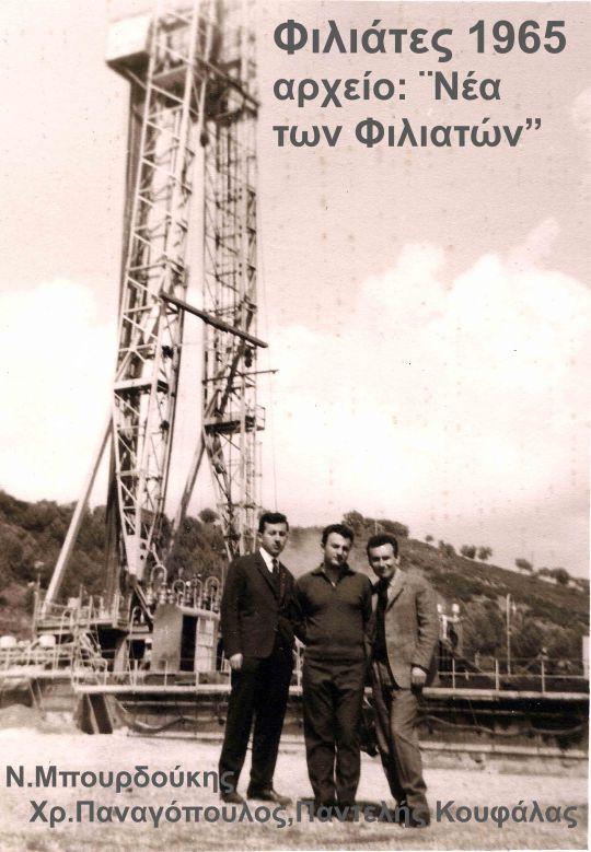 ΦΙΛΙΑΤΕΣ ΠΕΤΡΕΛΑΙΑ PASXA 65 αντίγραφο
