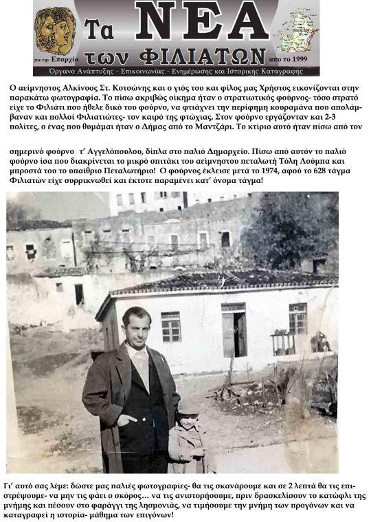 ΣΤΡΑΤΙΩΤΙΚΟΣ ΦΟΥΡΝΟΣ αντίγραφο