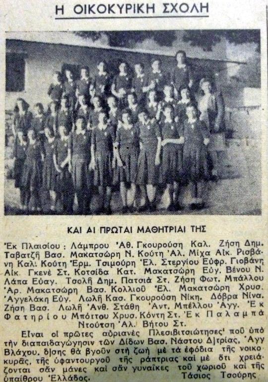 ΟΙΚΟΚΥΡΙΚΗ ΠΛΑΙΣΙΟΥ 1947