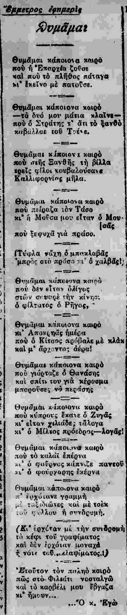 1940 ΘΥΜΑΜΑΙ