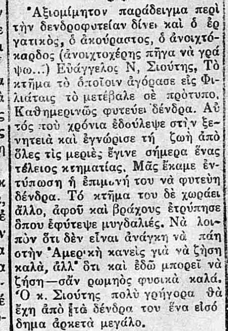 1936_101 ΣΙΟΥΤΗΣ ΕΥΑΓΓ