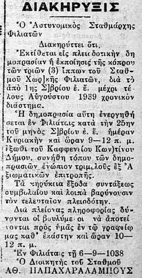 1938_071 ΔΗΜΟΠΡΑΣΙΑ ΑΣΤΥΝΟΜΙΑΣ ΦΙΛΙΑΤΩΝ