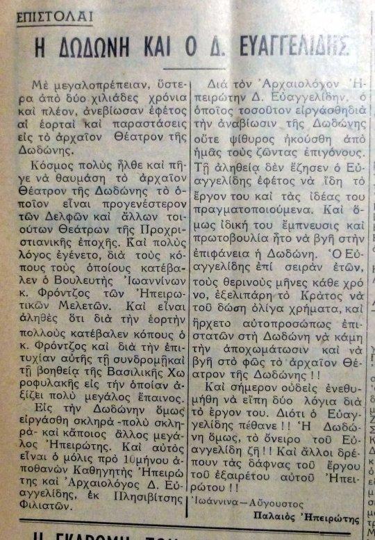 ΔΩΔΩΝΗ ΚΙ ΕΥΑΓΓΕΛΙΔΗΣ 50