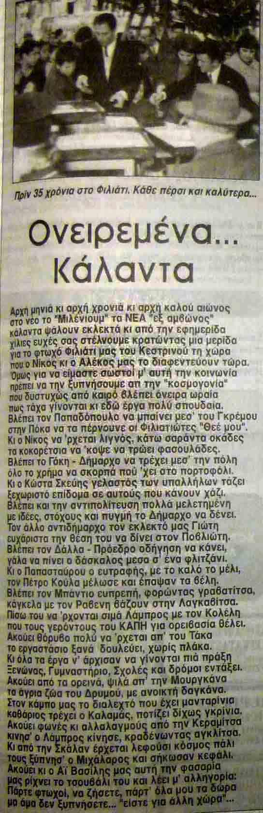 ΚΑΛΑΝΤΑ ΝΕΩΝ 1999