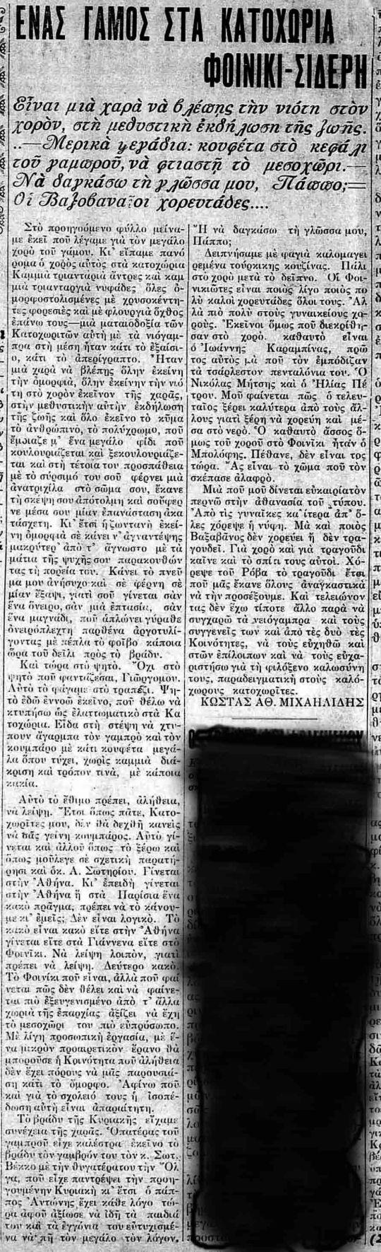 1931_052 ΓΑΜΟΣ ΣΤΑ ΚΑΤΩΧΩΡΙΑ ΜΙΧΑΗΛ