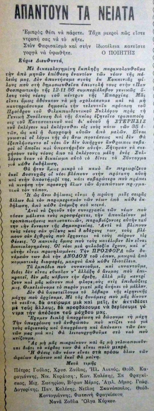 ΝΕΟΛΑΙΑ ΦΙΛ ΤΟΤΕ 56