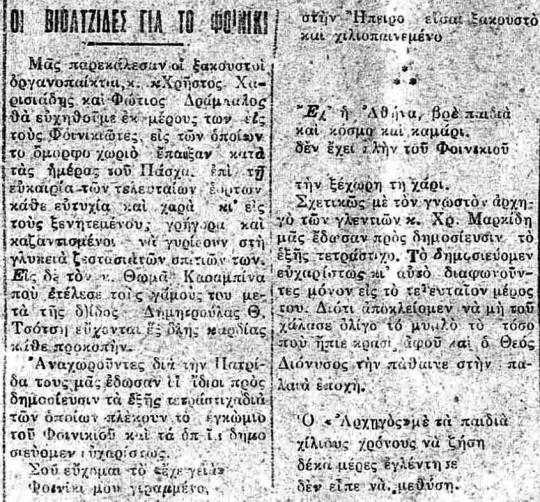 1937_039 ΒΙΟΛΙΤΖ ΓΙΑ ΦΟΙΝΙΚΙ