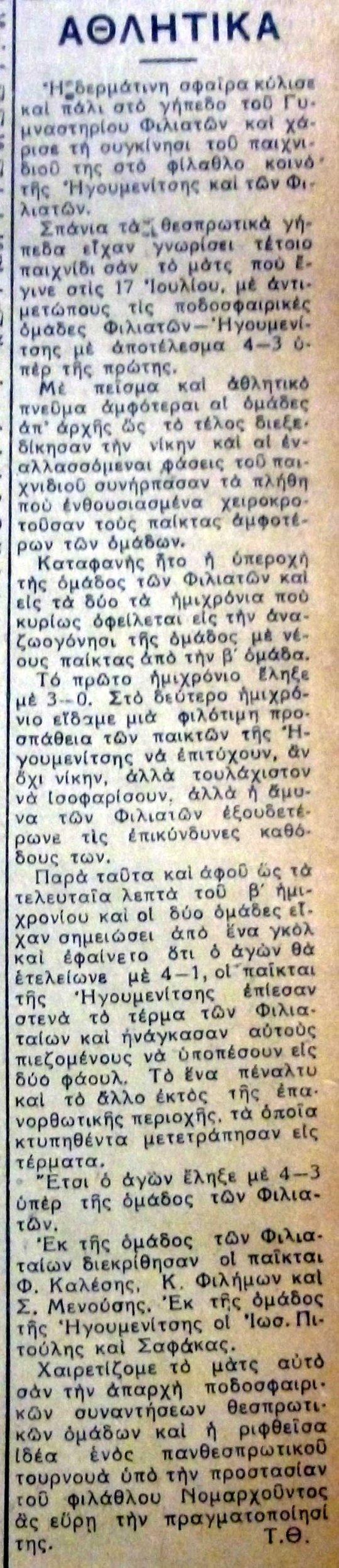 ΑΘΛΗΤΙΚΑ 1949 ΙΟΥΛΙΟΣ