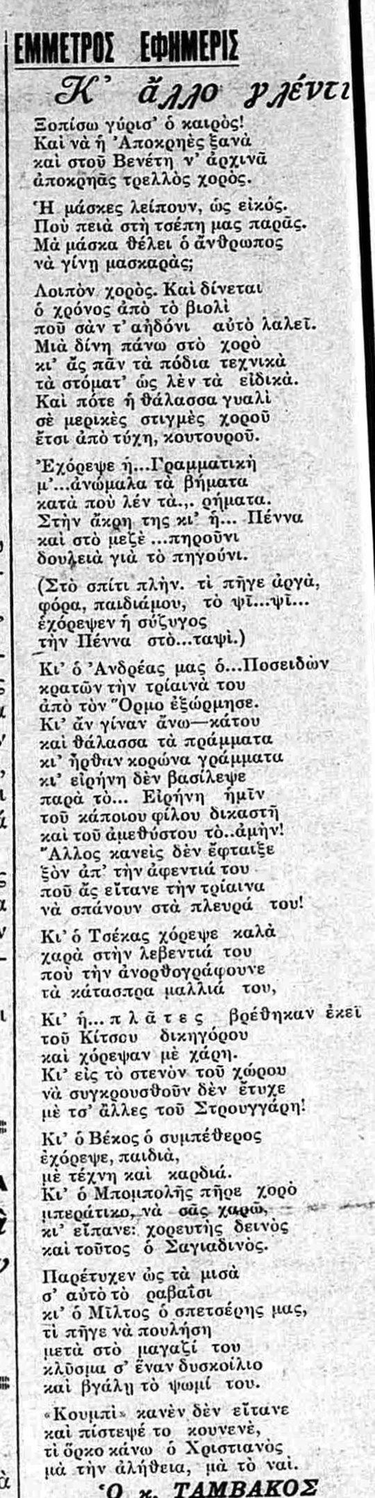 1931_022 εμετρο