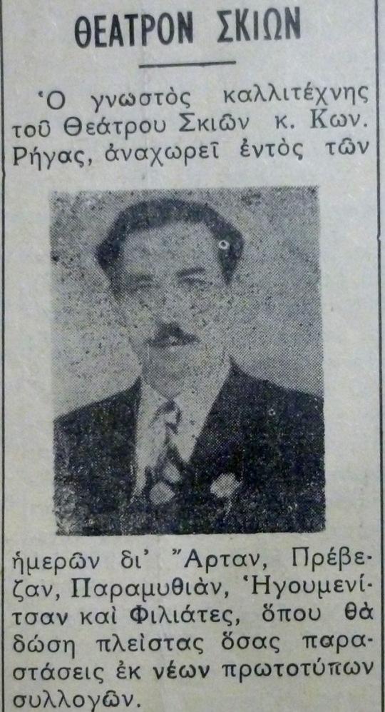 ΡΗΓΑΣ ΚΩΣΤΑ ΚΑΡΑΓΚΙΟΖΟΠΑΙΧΤΗς 1961