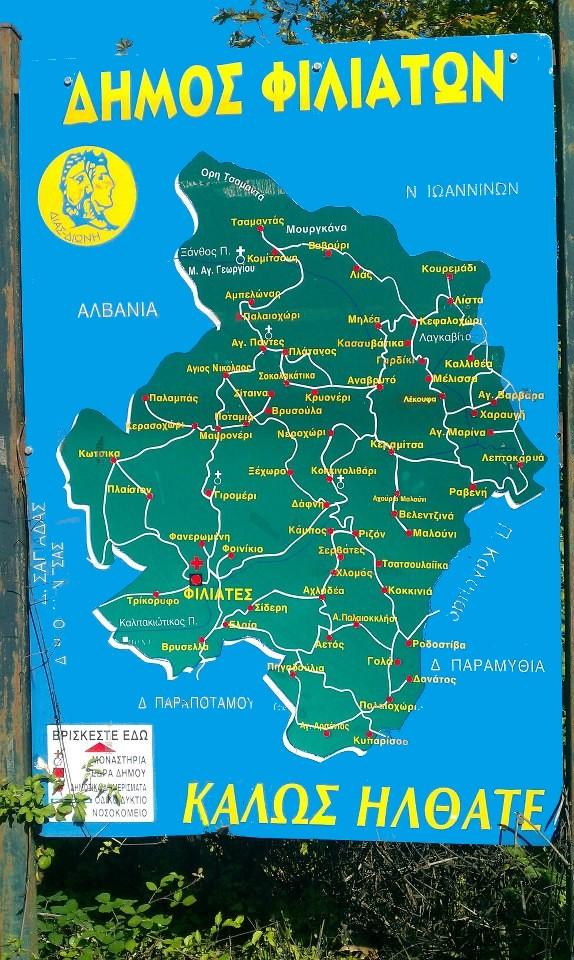 ΚΕΦΑΛΟΧΩΡΙ (ΓΛΟΥΣΤΑ) ΦΙΛΙΑΤΩΝ - ΘΕΣΠΡΩΤΙΑΣ: Δήμος Φιλιατών (χάρτης)